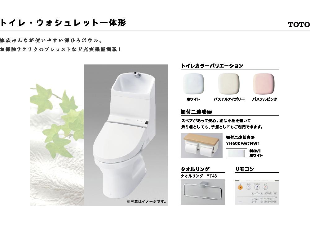 トイレ・ウォシュレット一体形