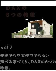 DAXの6つの特徴