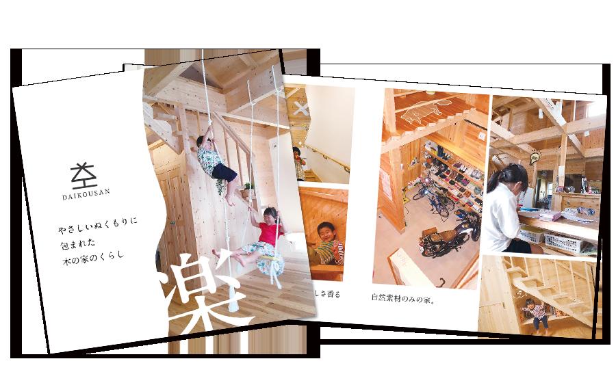 お問い合わせ2 加古川 姫路で人気のハウスメーカー 注文住宅を建てるなら大工産