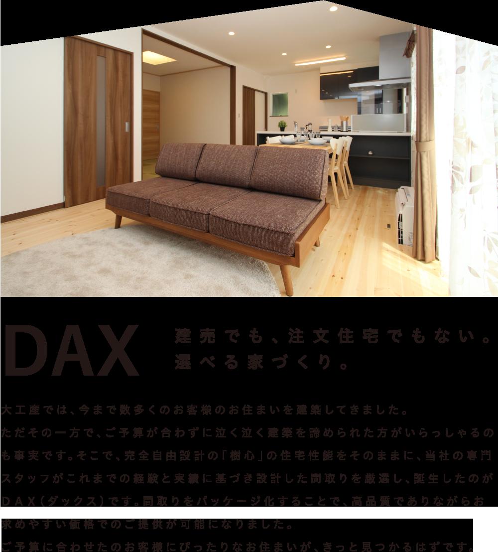 DAX 建売でも、注文住宅でもない。 選べる家づくり。