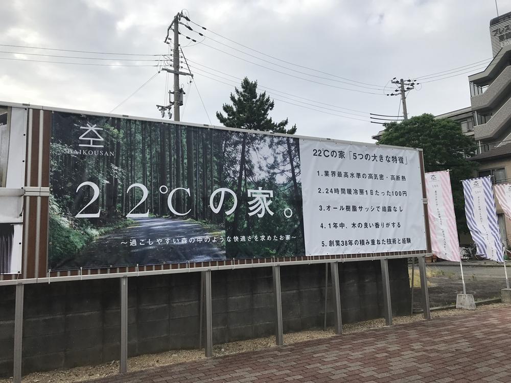 加古川市 22℃の家看板