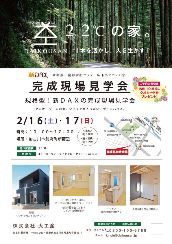 加古川で木の家を建てるなら大工産