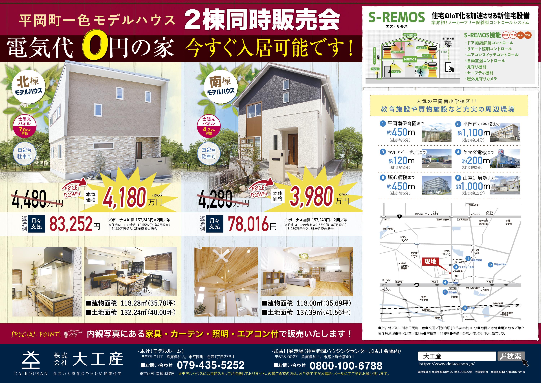 加古川 モデルハウス販売