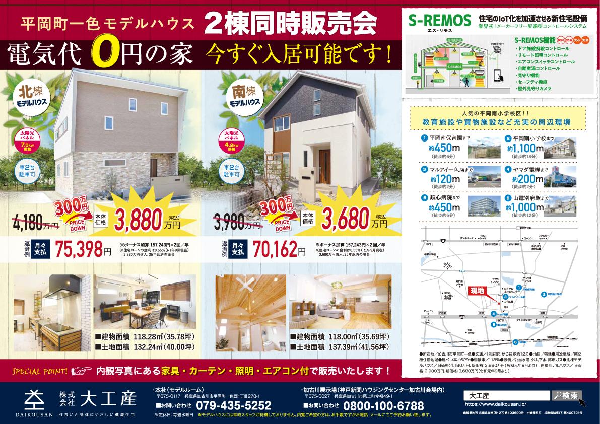 加古川一色モデル販売チラシ
