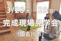 加古川市 完成現場見学会