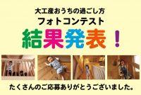 加古川 展示場 木の家