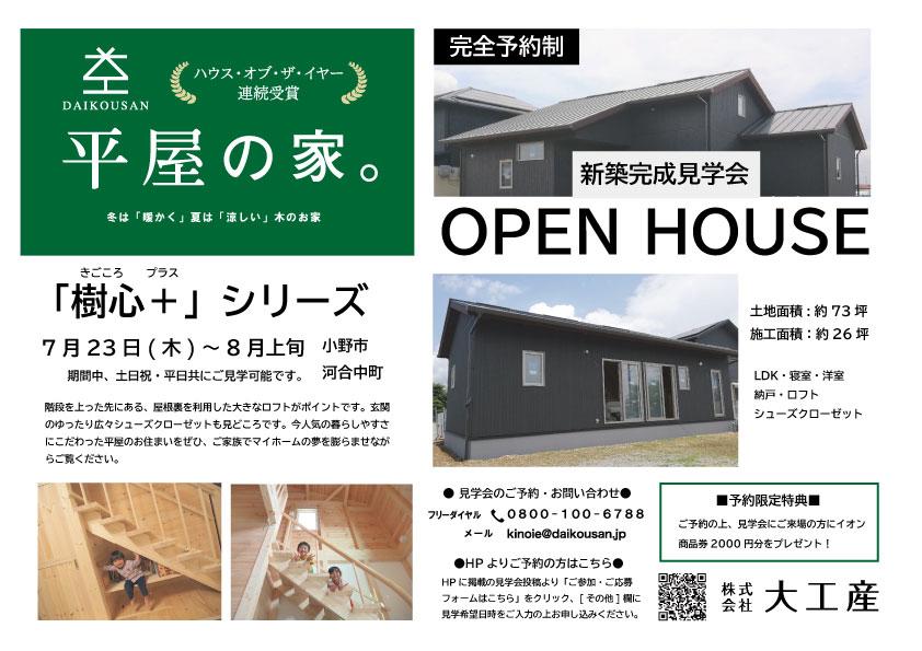 加古川 注文住宅 木の家 平屋 平屋の家