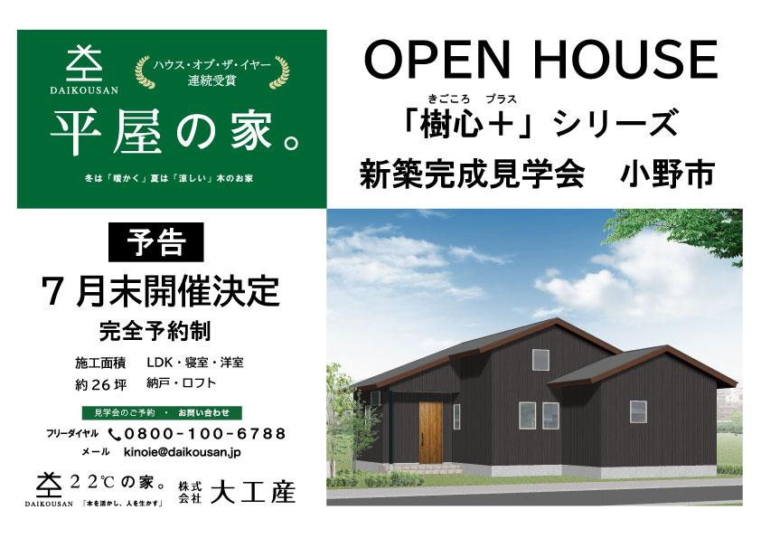 新築見学会 木の家 加古川 平屋