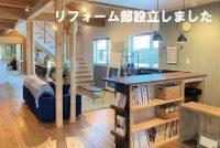加古川 リフォーム リノベーション 姫路 明石 大工産