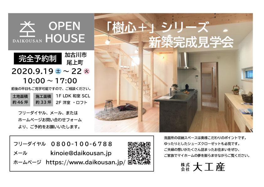 加古川 見学会 木の家 注文住宅 新築 オープンハウス