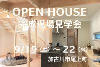 加古川 注文住宅 木の家 オープンハウス 姫路