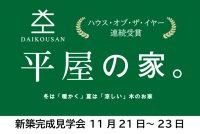 加古川 木の家 注文住宅 平屋 見学会 姫路 明石 神戸 大工産