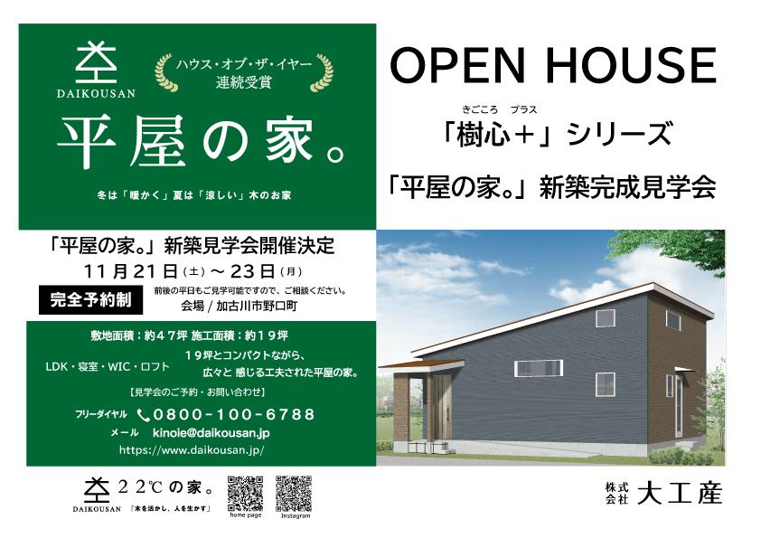 加古川 木の家 注文住宅 明石 姫路 平屋 シンプルな暮らし