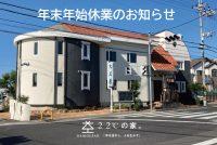 加古川 注文住宅 木の家 兵庫県 新築 マイホーム 平屋 ロフト 無垢