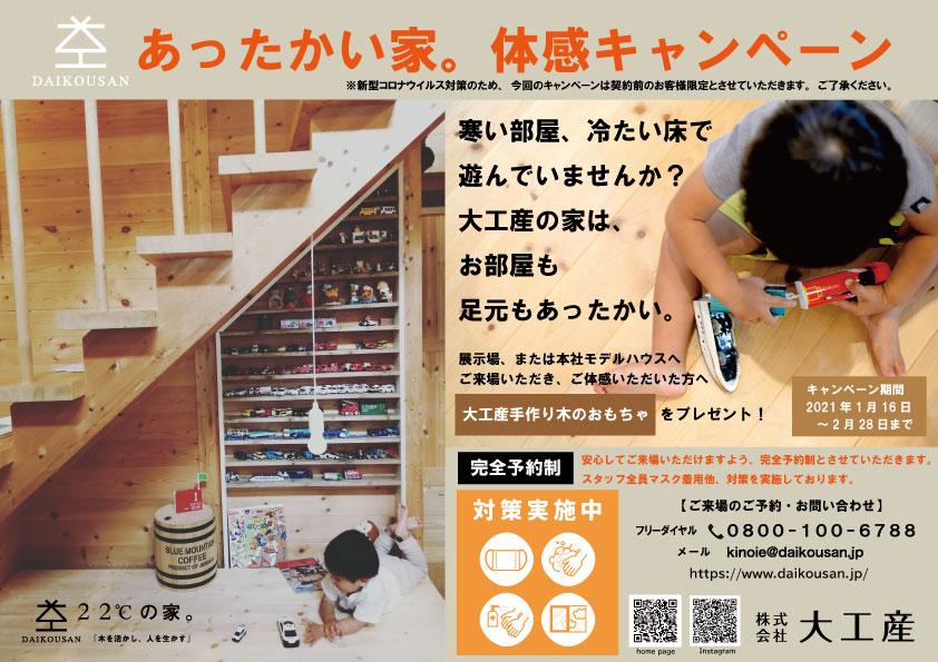 加古川 新築 木の家 暖かい家 注文住宅 平屋 神戸 明石 姫路 ハウスメーカー 工務店