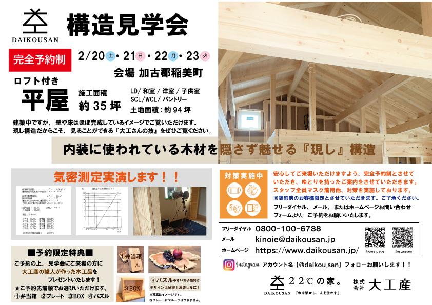 構造見学会 加古川 木の家 大工産 注文住宅 無垢 現し 気密測定