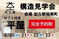 見学会 構造 現し 木の家 大工産 稲美町 加古川 姫路 明石
