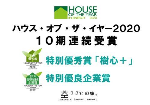 ハウスオブザイヤー 加古川 木の家 大工産 自然素材 工務店 注文住宅