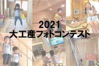 大工産 加古川 工務店 木の家 自然素材 注文住宅 明石 姫路 神戸 兵庫
