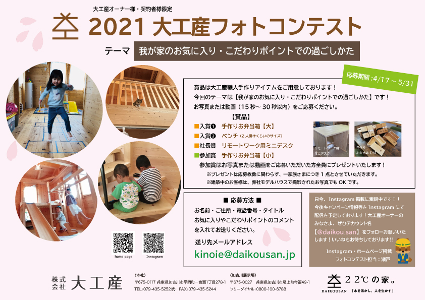 大工産 木の家 自然素材 加古川 明石 姫路 神戸 フォトコンテスト