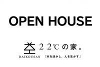 見学会 大工産 木の家 加古川 無垢 自然素材 明石 姫路 神戸 オープンハウス