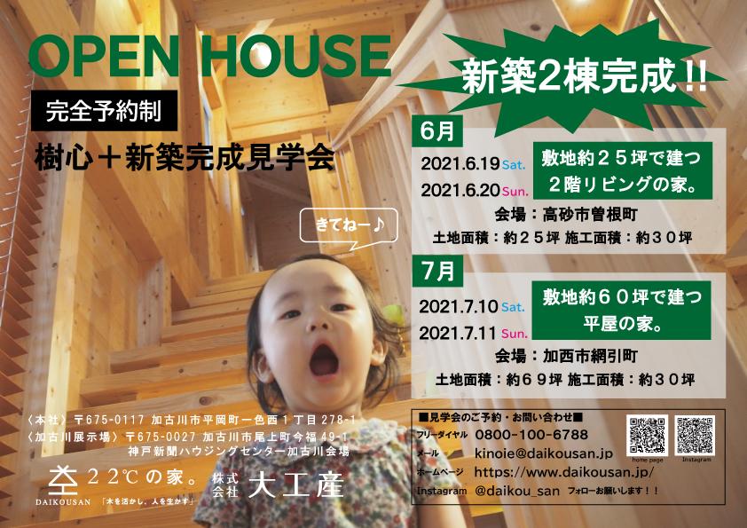 木の家 加古川 見学会 展示場 新築 姫路 加西 明石 神戸 自然素材 家づくり