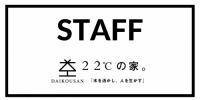 大工産 木の家 スタッフ 加古川 姫路 明石 神戸 家づくり 注文住宅 工務店