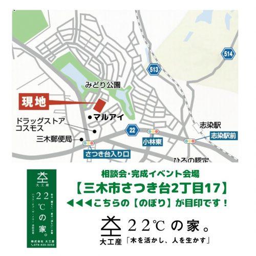 加古川 注文住宅 姫路 ハウスメーカー 三木市 さつき台 分譲地 新築