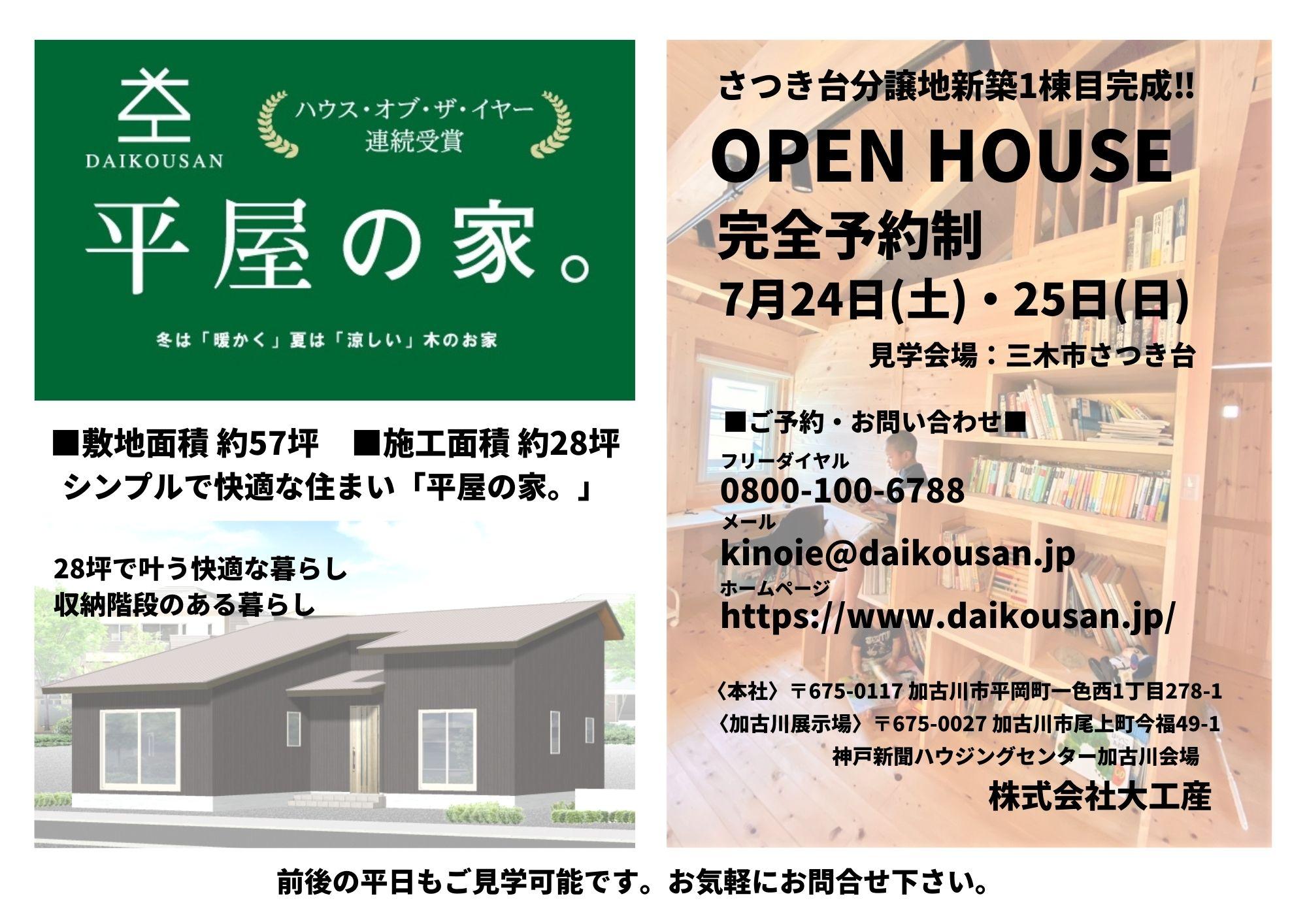 7月注文住宅 加古川 姫路 大工産 平屋 平屋の家 新築 一戸建て さつき台 三木市