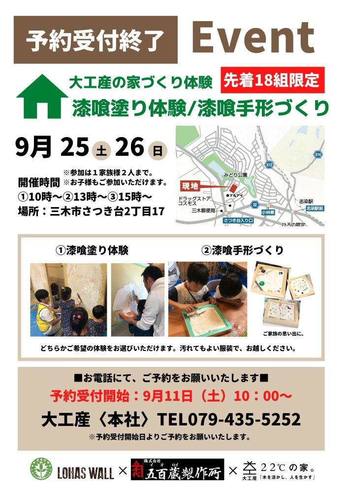漆喰 カルクウォール ロハスウォール 大工産 加古川 姫路 三木市 さつき台