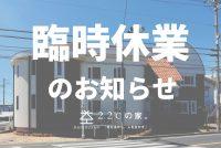 加古川 注文住宅 展示場 モデルハウス 自然素材 子育て 加古川ママ