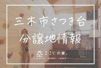 大工産 加古川 三木市 家づくり 分譲地 姫路 神戸